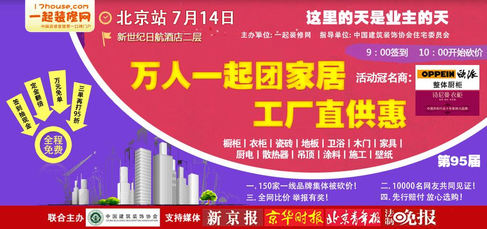 【北京】7月14日第95届超大型建材家居博览会-北京一起装修网