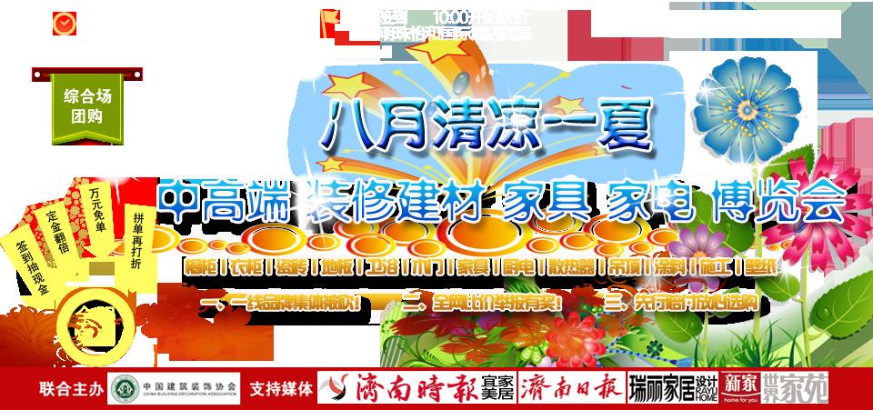 【济南】8月3日第110届超大型建材家居团购砍价庆典-北京一起装修网