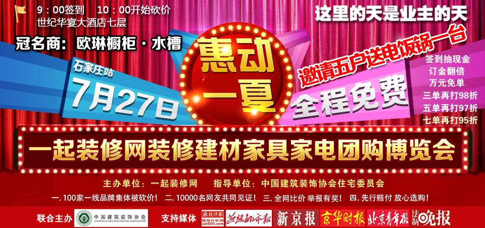 【石家庄】7月27日装修建材家具团购砍价庆典-北京一起装修网