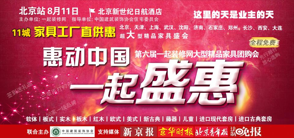 【北京】8月11日一起装修网大型精品家具惠动中国 一起盛惠-北京一起装修网