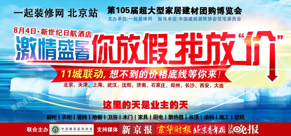 【北京】8月4日第105届超大型建材家居博览会-北京一起装修网