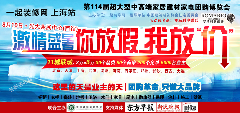 【上海】8月10日第114届中高端装修建材、家具、家电博览会-北京一起装修网