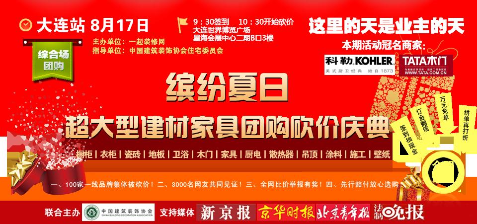 【大连】8月17日 缤纷夏日 超大型建材家具团购砍价庆典-北京一起装修网