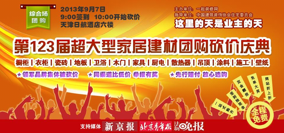 【深圳】9月7日第123届超大型建材家居家具砍团购解决方案整套公司天津图片
