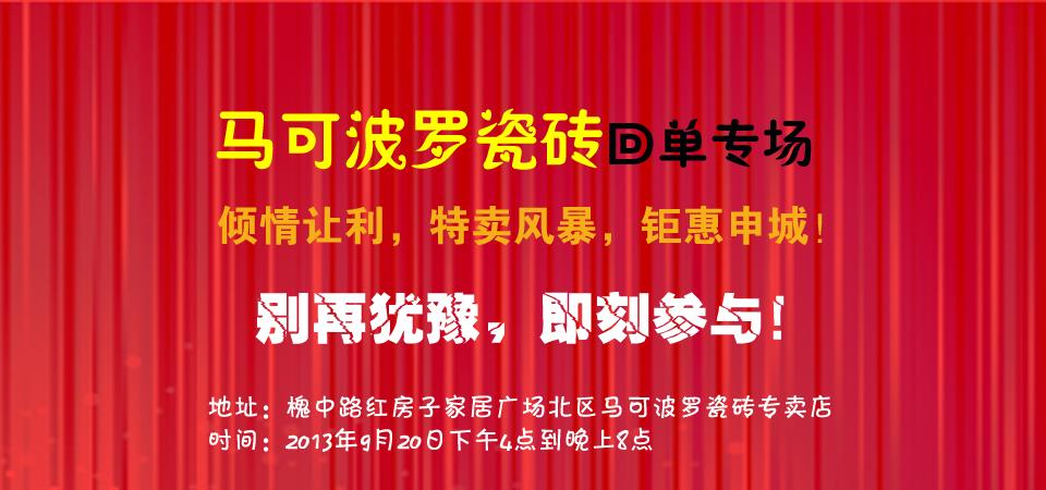 【石家庄】9月20日马可波罗瓷砖回单专场-北京一起装修网