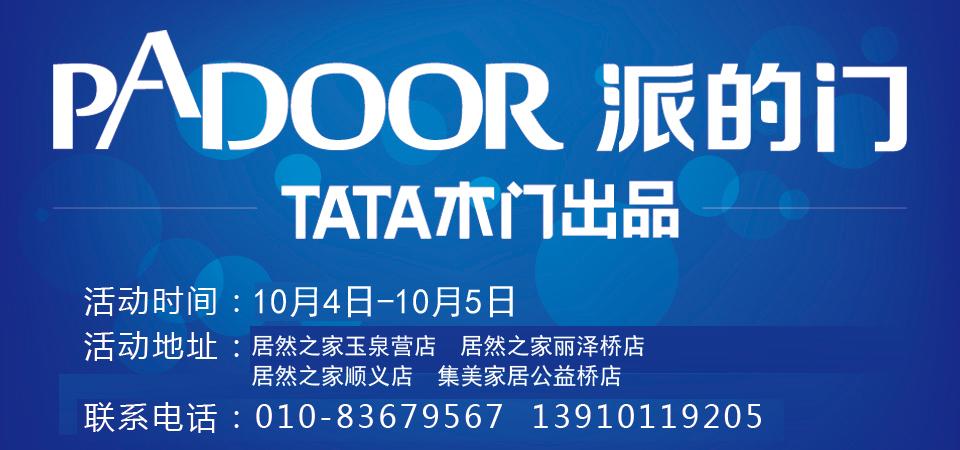 【北京】10月4-5日派的门四店同开 国庆佳节-北京一起装修网