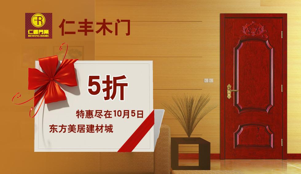 【西安】10月5日仁丰木门五折优惠大放送-北京一起装修网