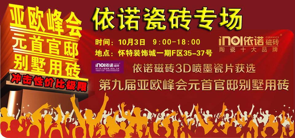 【石家庄】10月3日依诺瓷砖回单专场-北京一起装修网