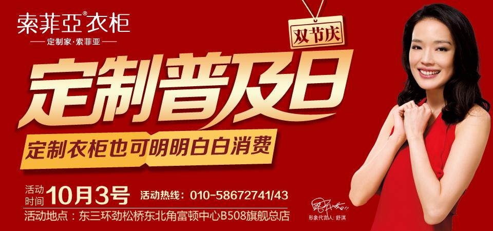【北京】10月3日索菲来衣柜定制普及日双节庆-北京一起装修网