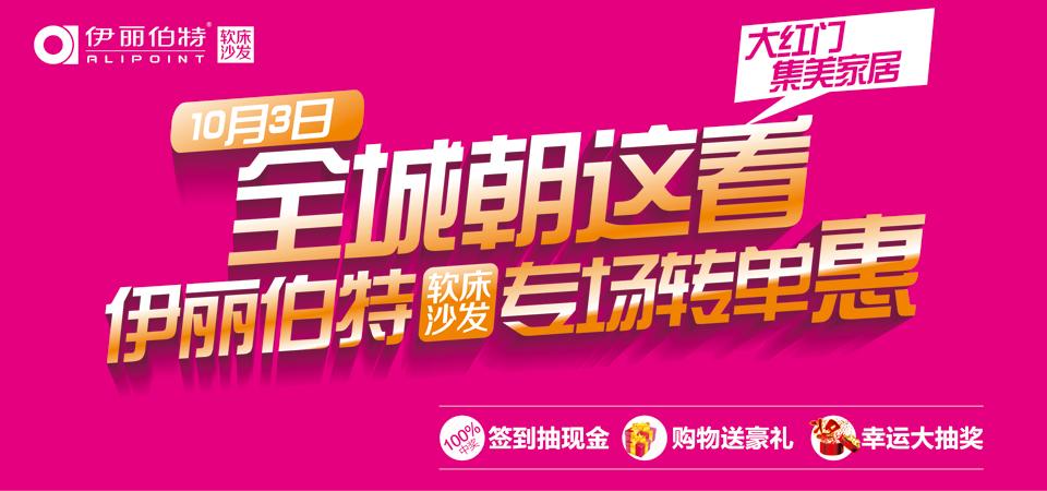 【北京】10月3日伊丽伯特软床沙发专场转单惠-北京一起装修网
