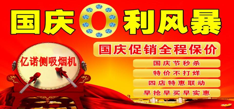 【北京】10月3日亿诺烟机国庆0利风暴-北京一起装修网