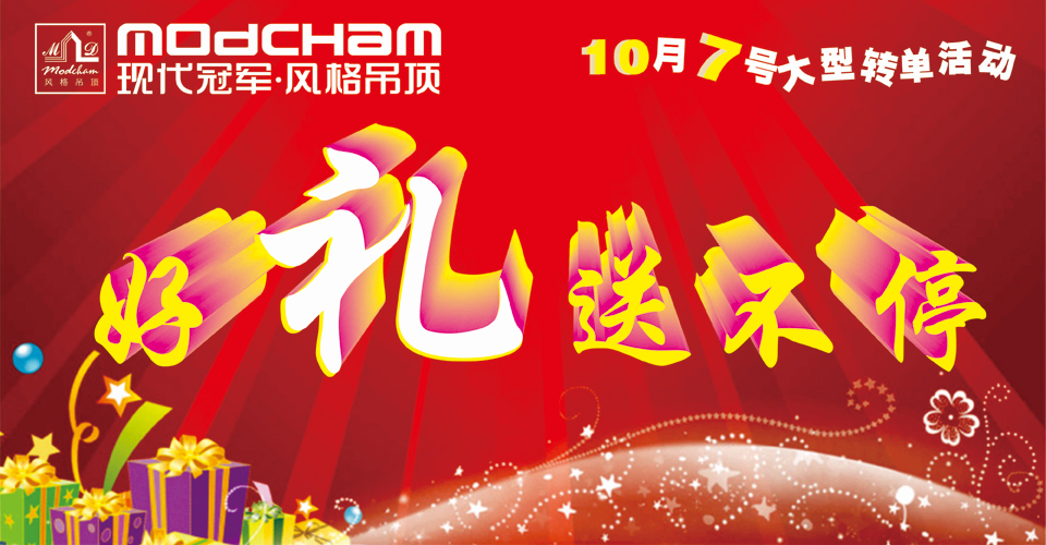【北京】10月7日现代冠军吊顶大型转单活动 好礼送不停-北京一起装修网