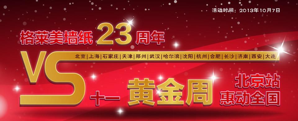 【北京】10月7-8日格莱美墙纸23周年 十一黄金周惠动全国-北京一起装修网