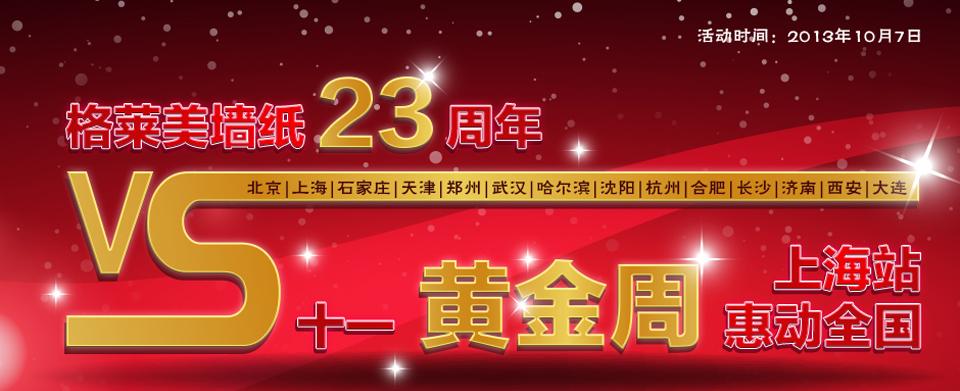 【上海站】10月7-8日格莱美墙纸品牌专场活动-北京一起装修网