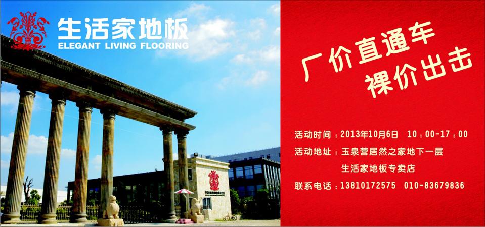 【北京】10月6日生活家地板国庆专场转单惠-北京一起装修网