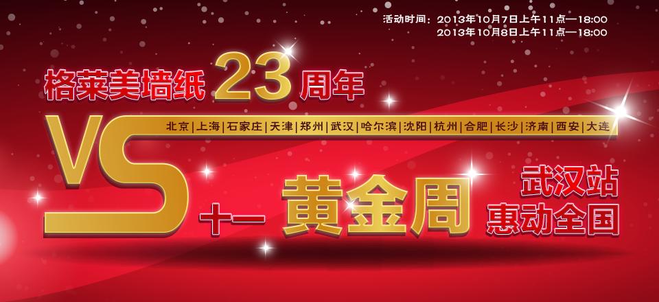 【武汉】格莱美23周年·惠动中国-北京一起装修网