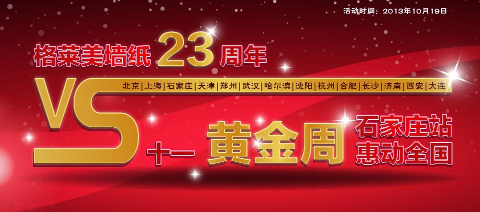 【石家庄】10月19日格莱美23周年专场-北京一起装修网