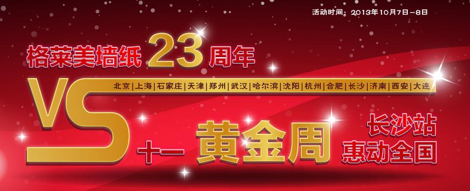 【长沙】格莱美墙纸23周年专场-北京一起装修网