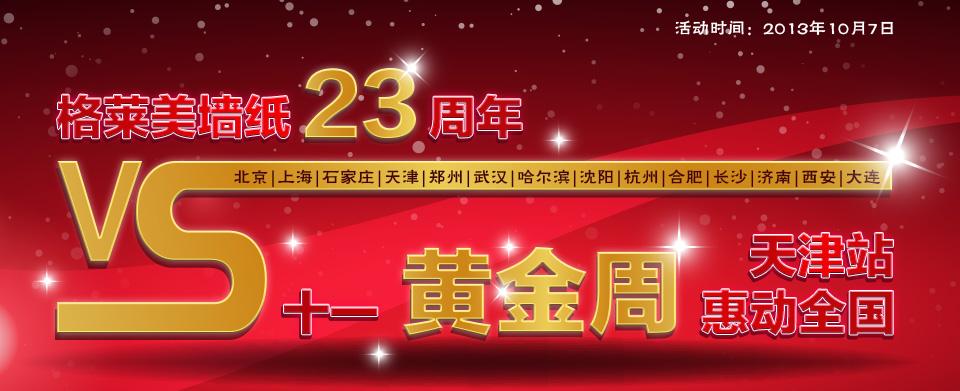 【天津】格莱美墙纸十一黄金周惠动中国天津站-北京一起装修网
