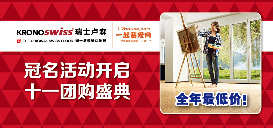 【大连】10月2日瑞士卢森地板团购盛典-北京一起装修网