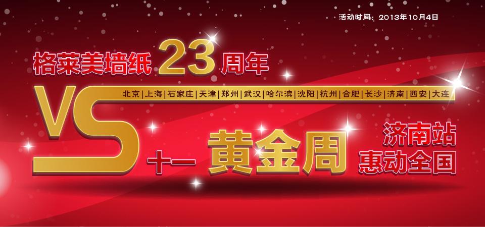 【济南】10.12-13格莱美墙纸23周年庆 十一黄金周惠动全国-北京一起装修网