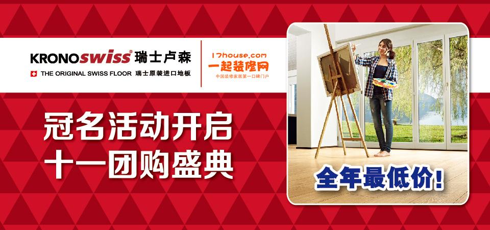 【济南】10月4日瑞士卢森十一团购盛典-北京一起装修网