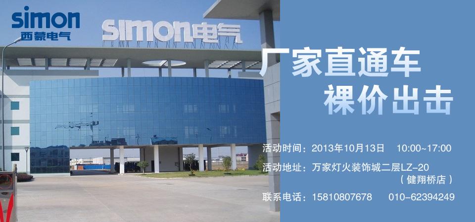 【北京】10月13日西蒙开关转单惠-北京一起装修网