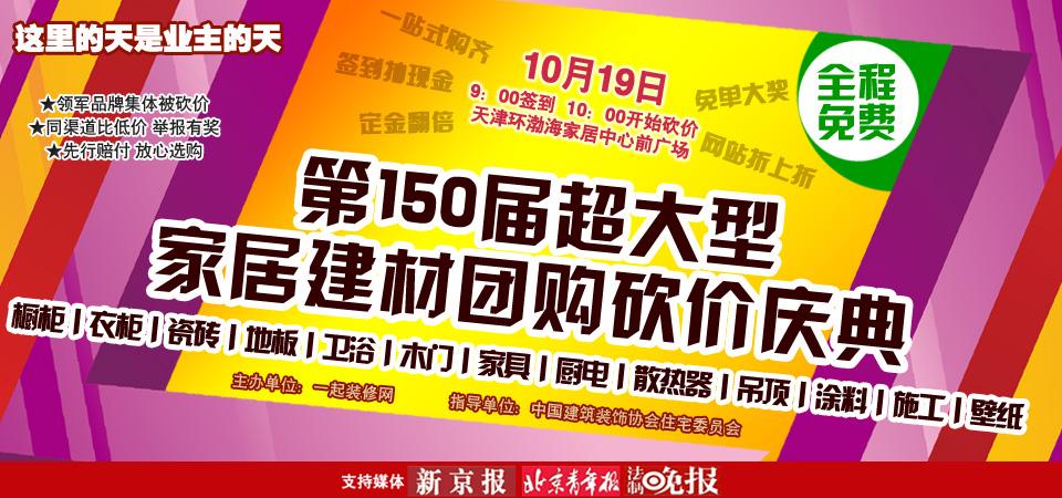 【天津】10月19日第150届超大型建材家居团购砍价庆典-北京一起装修网