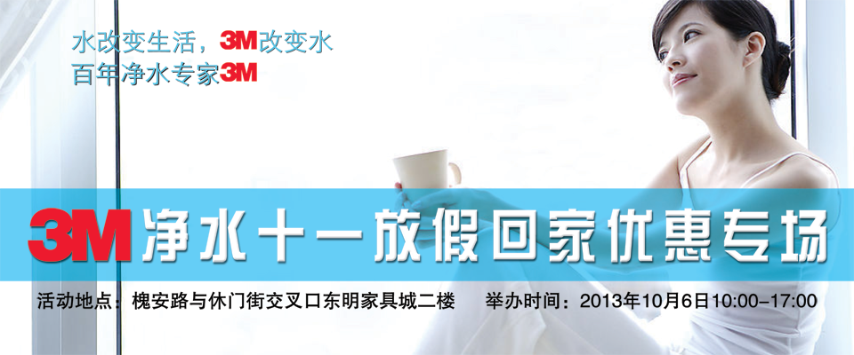【石家庄】10月6日3M净水专场-北京一起装修网