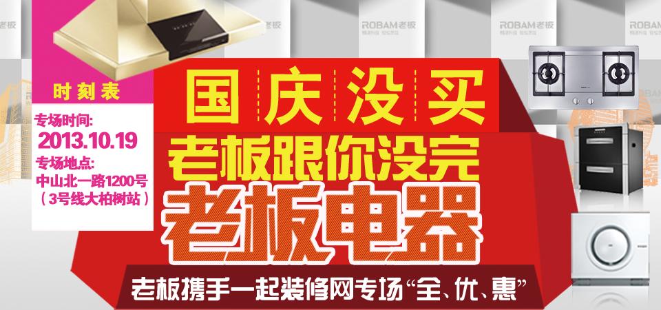 """【上海】10月19日老板电器携手一起装修网专场""""全、优、惠""""-北京一起装修网"""