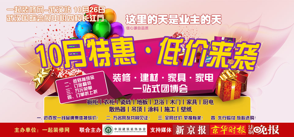 【武汉】10月26日装修建材家具家电团购会-北京一起装修网