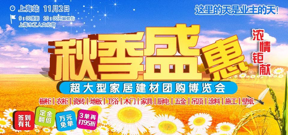 【上海】 11月2日超大型家居建材团购博览会-北京一起装修网