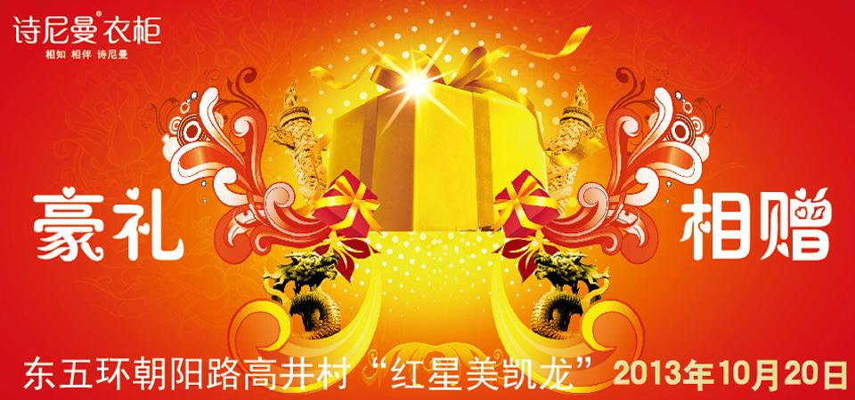 【北京】10月20日诗尼曼衣柜豪礼相赠活动-北京一起装修网