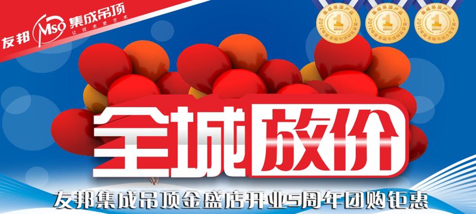 【武汉】友邦集成吊顶金盛店开业五周年团购钜惠-北京一起装修网