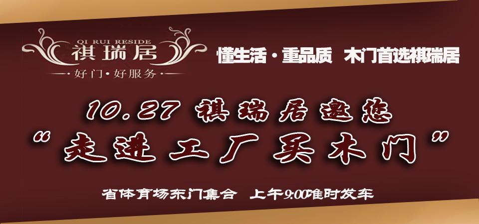"""【西安】10.27祺瑞居 """"走进工厂买木门""""0利润厂价直销-北京一起装修网"""