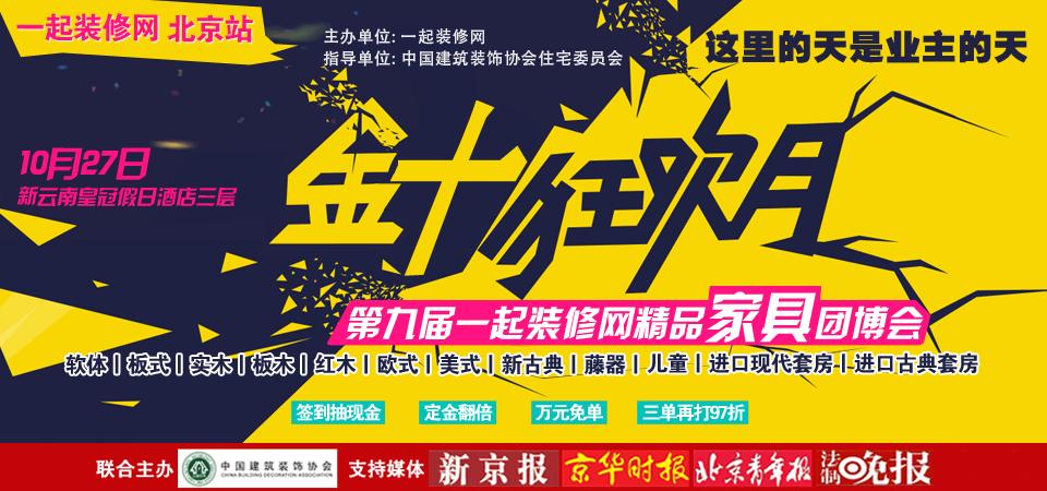 """【北京】10月27日""""金十狂欢月""""精品家具团博会-北京一起装修网"""