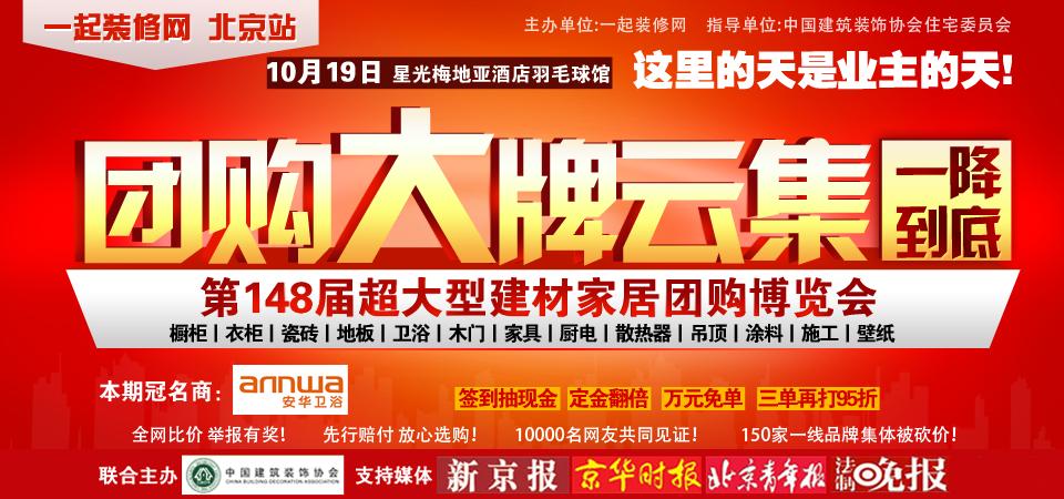 【北京】10月19日第148届超大型建材家居博览会-北京一起装修网