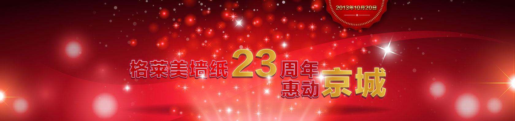【北京】10月20日格莱美壁纸团购惠-北京一起装修网