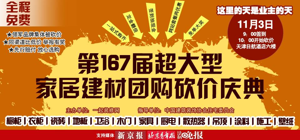 【天津】11月3日第167届超大型建材家居团购砍价庆典-北京一起装修网