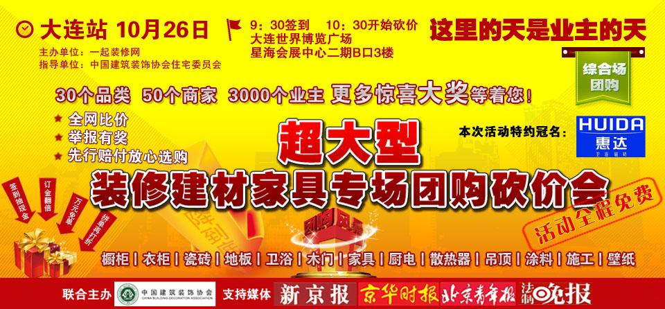 【大连】10月26日 超大型装修建材家具专场团购砍价会-北京一起装修网