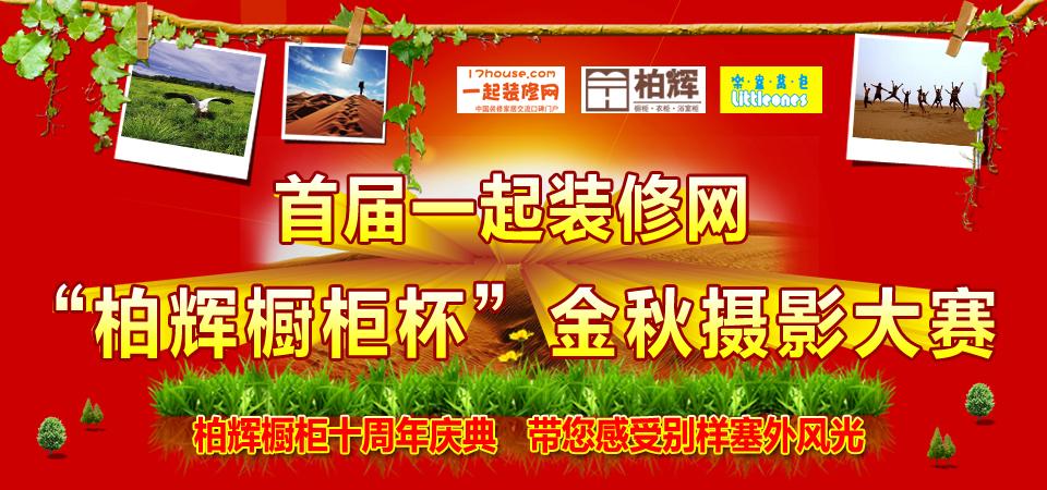 """【北京】10月27日""""柏辉橱柜杯""""金秋摄影大赛活动-北京一起装修网"""