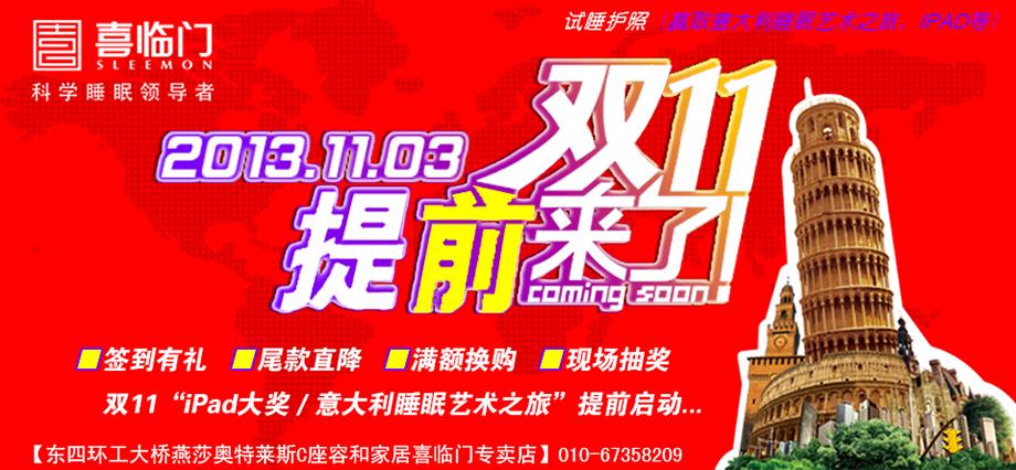 【北京】11月3日喜临门双11提前来了专场活动-北京一起装修网