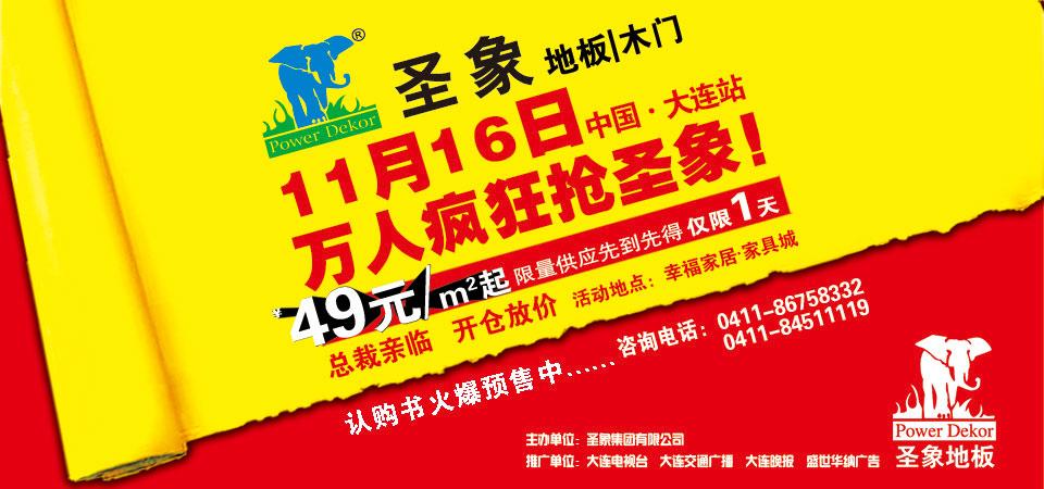 【大连】11月16日 万人疯狂抢圣象!-北京一起装修网