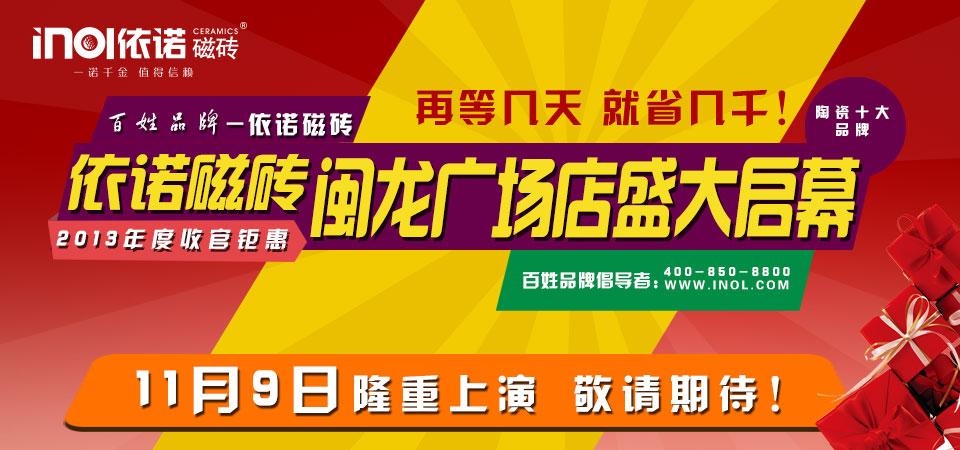 【北京】11月9日依诺磁砖 闽龙广场店盛大启幕活动-北京一起装修网