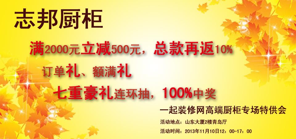【济南】志邦厨柜一起装修网高端厨柜专场特供会-北京一起装修网