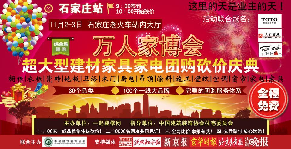 【石家庄】11月2-3日万人家博会-北京一起装修网