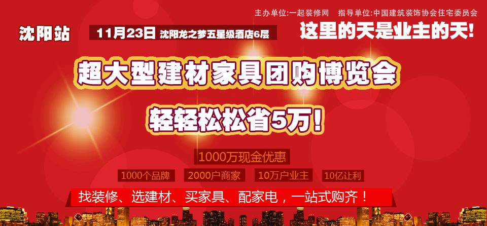 【沈阳】11月23日建材家具团购博览会-北京一起装修网