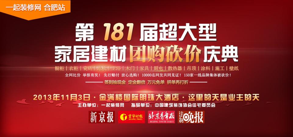 【合肥】11月3日第181届建材家具团购博览会-北京一起装修网