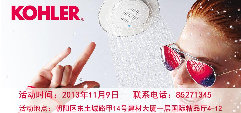 【北京】11月9日科勒精品厅十周年盛大店庆-北京一起装修网