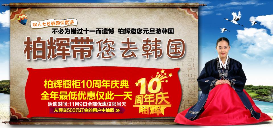 【北京】11月9日柏辉橱柜十周年庆典抽韩国游大奖-北京一起装修网